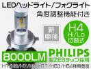 1円~車検対応PhilipsヘッドライトLED8000LM H4 H8 H11 HB3 HB4p