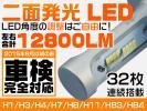 1円/12800LM新基準車検対応LEDヘッドライトH4/H8/H11/HB3/HB4 8p