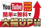 すぐ開始!YouTube再生回数、登録者、評価毎日好きなだけ無料