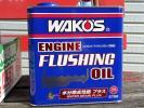 ワコーズ WAKO'S 新フラッシングオイル 3L E785