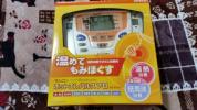 オムロン 低周波治療器 HV-F310 ホットエレパルス プロ新古品
