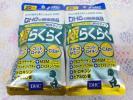 1円〜「DHC極らくらく2袋」コンドロイチン・関節痛