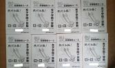 早稲田アカデミー*6年 算数*NN志望校後期/女子学院*完全版