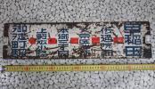 【都電】早稲田→御徒町駅・厩橋 サボ!両面!懐!レア!貴重!即決!