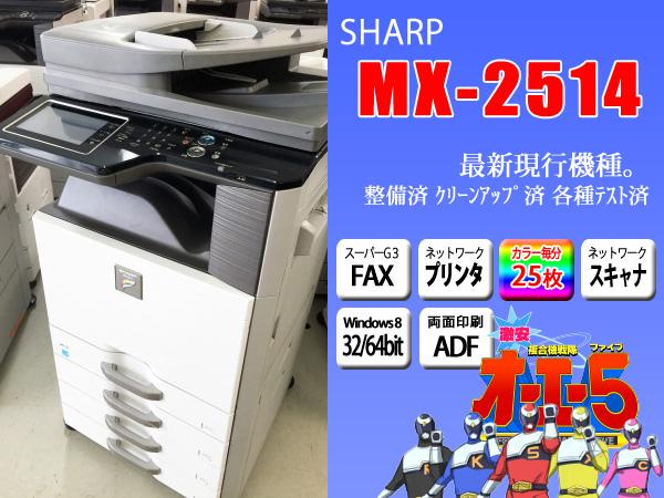 カウンタ少なめ!!【MX-2514FN】SHARPカラー複合機極上中古整備済