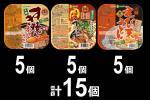 ☆切手可☆ 天鍋 すき焼き煮込み 肉うどん 海老天うどん 15個