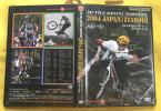 2004 世界選手権バイクトライアル最終戦日本大会・板取