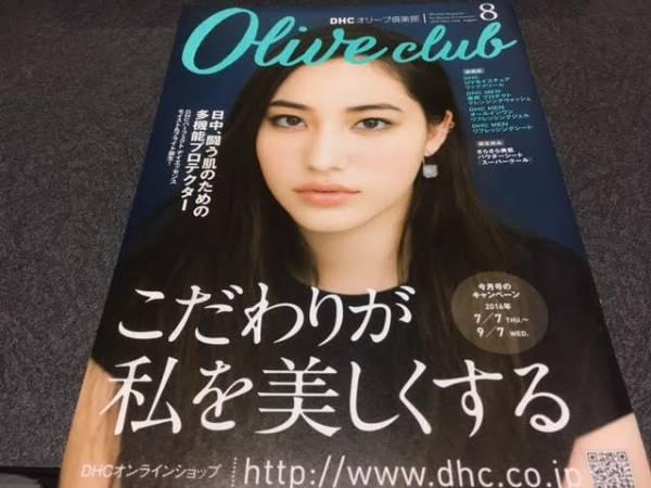 DHC オリーブ倶楽部 2016年8月号【表紙:細谷理紗】
