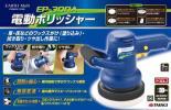 【送料無料】EarthMan アースマン 電動ポリッシャー EP-300A