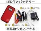 マルチバッテリー ジャンプスターター 赤 ledライトモバイル充電