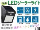 ソーラーライト 12LED 人感 光センサー 2個 玄関灯 壁灯 防犯灯