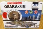 新品 やのまん ジグソーパズル 4D CITY SCAPE TIME PUZZLE 大阪