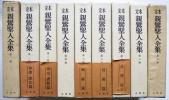 ■定本 親鸞聖人全集 保存版 本巻全9巻揃 法蔵館