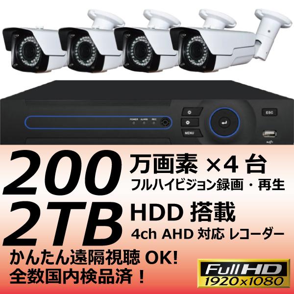 ★200万画素 2TB AHD フルハイビジョン 防犯カメラ4台セット