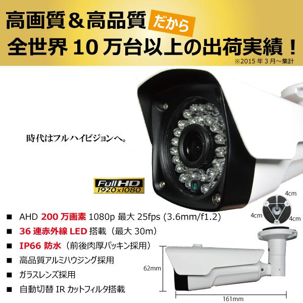 ★200万画素 2TB AHD フルハイビジョン 防犯カメラ4台セット_画像2
