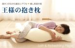 【未使用品】王様の抱き枕 サイズ:標準 U39