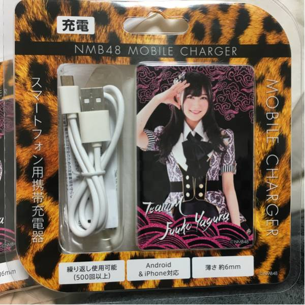 NMB48 矢倉楓子 MOBILE CHARGER 予約完売品