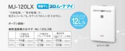激安☆新品★三菱電機 大型 除湿器 MJ-120LX ホワイト
