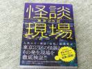 ☆怪談現場・東京23区 (イカロスのこわい本) 新品同様です