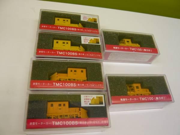 1円~TGW 貨車 TMC100/TMC100BS 計6セット