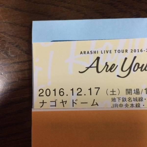 嵐 ナゴヤドーム 名古屋 2016/12/17(土) アリーナ D 1枚