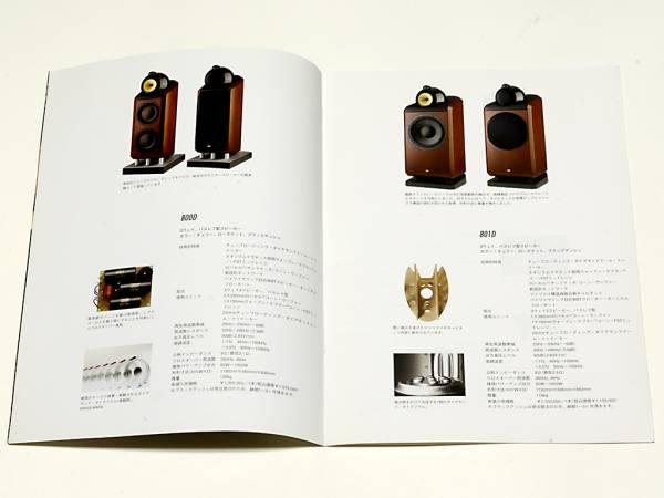 * catalog only*B&W 800 Series speaker catalog*2007/11
