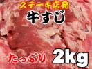 牛スジ☆2kg☆ステーキ店発☆牛すじ☆冷凍☆1円スタート☆000