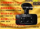 衝撃センサ搭載◆暗視強化型/フルHD多機能ドライブレコーダーu