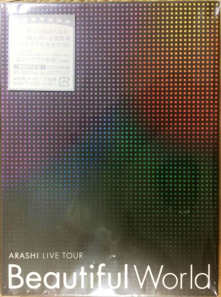 嵐 LIVE TOUR DVD〔Beautiful World〕★初回限定盤