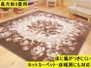 1円 3畳用 ホットカーペットカバー ブラウン 200×240