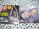 小向美奈子 付録DVD2枚セット 復活AV 花と蛇3