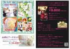 挙式の近い方 生花ウエディングブーケが発送税込み¥9.800!15