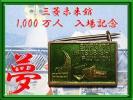 三菱未来館 バッジ/1000万人入場記念/expo70/大阪万博/昭和古い