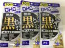 1円 DHC 醗酵 黒セサミン スタミナ 20日X3袋 新品