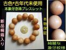 ?古年代古色【本象牙】未使用【腕輪*ブレス】箱付/珊瑚指輪数珠