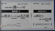 近鉄名阪回数券★名古屋⇔難波★アーバンライナー指定席★3枚限