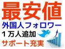 【評価400超】Twitter外国人フォロワー10000人追加 有名人御用達