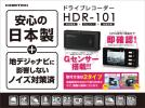 ≪新品!!≫COMTEC ドライブレコーダー HDR-101 安心の日本製