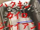 大型ハクキンカイロ ジャイアント 30時間持続 絶版 【熱量1.6倍