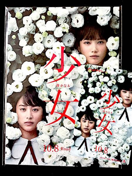 映画「少女」ムビチケ+ポストカードセット  SMAP 本田翼