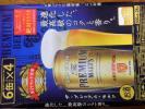 ☆サントリー ザ・プレミアムモルツ 生ビール500ml×24缶☆