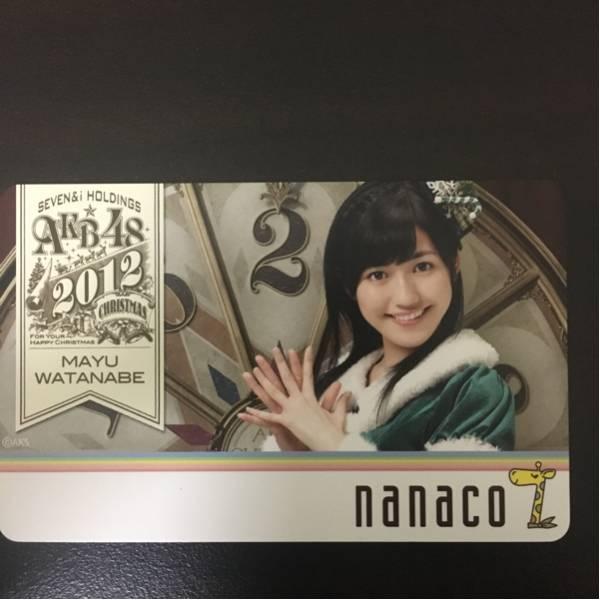 【新品】AKB48 まゆゆnanacoカード 2012年セブンイレブン景品