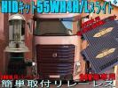 HIDキット 超薄55W リレーレス H4H/Lスライド 24V車 消費税込12