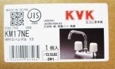 ★即決★混合水栓 kvk km17ne ミニキッチン用