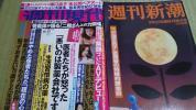 週刊現代、新潮、坂口良子、紫艶、小池百合子、袋とじ未開封