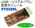 ■ USB-シリアルTTL 変換モジュール赤(FT232RL) 送料120円〜 d