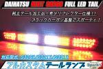 ★ハイゼットカーゴ S321V フルLEDテール リフレクター仕様!★