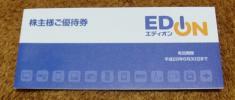 エディオン株主優待券500円×20枚・普通郵便の送料無料