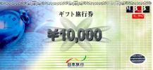 日本旅行ギフト旅行券☆10,000円(エ)