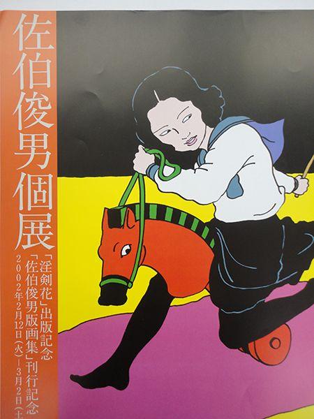 佐伯俊男ポスター03 「淫剣花」「佐伯俊男版画集」 ◎サイン_画像2